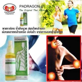 ราคา PADRAGON Herbal Nano Massage Oil พาดราก้อน น้ำมันนวด สมุนไพรล้านนา ลดความตึงเครียดจากการทำงาน ผ่อนคลายกล้ามเนื้อ อ่อนล้า จากการออกกำลังกาย ได้อย่างรวดเร็ว ด้วยเนื้อครีมแบบนาโน ซึมสู่ผิวหนัง ในชั้นที่ลึกลงไปได้ทันที ไม่มีสารเคมี 1 ขวด30ml 5 ชิ้น