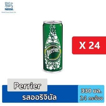 ผลิตภัณฑ์เสริมอาหาร Perrier Gleaming Natural Standard water 330ml (24 can)