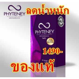 Phyteney อาหารเสริมลดน้ำหนัก