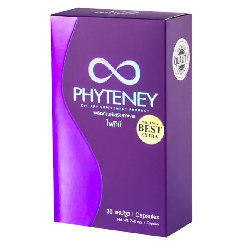 check ราคา Phyteney Best Extra (30 แคปซูล) เร่งการเผาผลาญน้ำตาล ลดการสะสมไขมัน check ราคา
