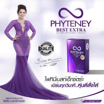 Phyteney อาหารเสริม