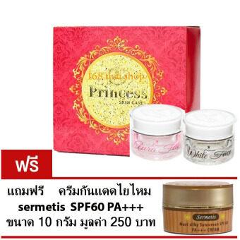 Princess Skin Care ครีมหน้าขาว/หน้าเงา 1 เซ็ท 2 กระปุก แถมฟรี sermetis must silky sunscreen spf60 pa+++ ครีมกันแดดใยไหม10 กรัม