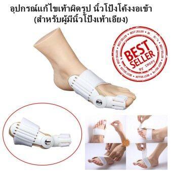 อุปกรณ์แก้ไขเท้าผิดรูป นิ้วโป้งโค้งงอเข้า(สำหรับผู้มีนิ้วโป้งเท้าเอียง)