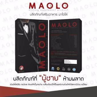 มาโอโล่ - 2