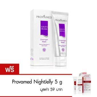 Provamed Anti-Melasma Over Night Mask 50 g ฟรี! NightJelly 5 g
