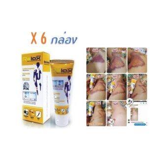 ซื้อ/ขาย Relax Cream รีแลกซ์ ครีม บรรเทาอาการเจ็บปวด ลดอาการอักเสบ ของข้อต่อและเอ็น ต่อต้านอนุมูลอิสละ ยังยั้งการสร้าง และต้านการออกฤทธิ์ ของการก่อการอักเสบ บรรจุ 6 กล่อง