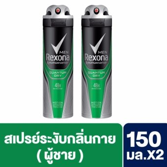 Rexona Men Spray Quantum Dry 150 ml [2 Bottles]