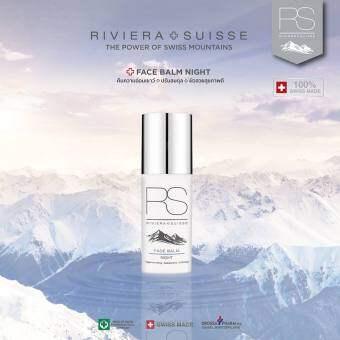 Riviera Suisse Thailand ริเวียร่า สวิซ FACE BALM NIGHT ขนาด 30มิลลิลิตร (สำหรับกลางคืน)