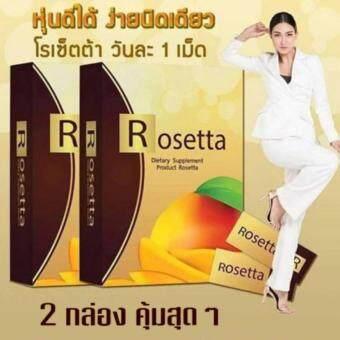 Rosetta โรเซ็ตต้า by โฮยอน อาหารเสริม ช่วยลดน้ำหนัก เร่งเผาผลาญ 2 กล่อง (10 แคปซูล/กล่อง)
