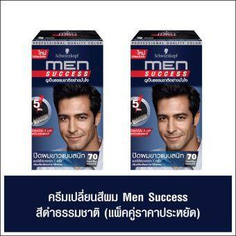 Schwarzkopf Hair Color MEN SUCCESS No.70 Natural Black x 2 boxes