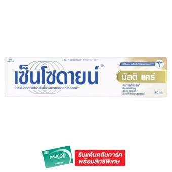 SENSODYNE เซนโซดายน์ ยาสีฟัน มัลติแคร์ 160 กรัม