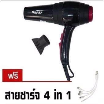 ประเทศไทย Suoka ไดร์เป่าผม แถมฟรี สายชาร์จ 4 in 1 มูลค่า 99 บาท