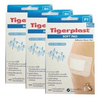 ซื้อ/ขาย Tigerplast soft pad ซอฟท์แพด พลาสเตอร์ปิดแผลชนิดผ้าก๊อซขนาด60มม.X70มม. รุ่นP1 (3 กล่อง) 1กล่อง/5แผ่น