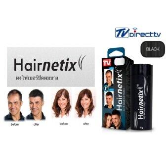 TVDirect ผงไฟเบอร์ปิดผมบาง HAIRNETIX ผงไฟเบอร์ปิดผมบาง (BLACK/สีดำ)นวัตกรรมใหม่ช่วยให้คุณมีผมหนาขึ้นทันที
