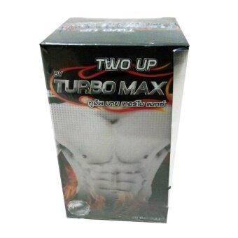 Two up By Turbo max ผลิตภัณฑ์เสริมอาหารสำหรับผู้ชายโดยเฉพาะ (1 กระปุก)