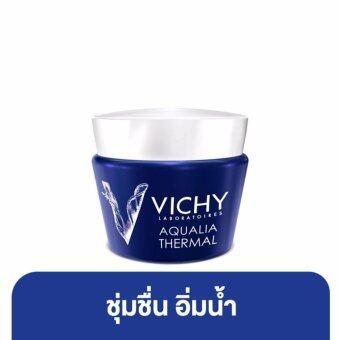 VICHY Aqualia thermal night spa (sleeping mask) อควอลเลีย ไนท์ สปา 75 มล.