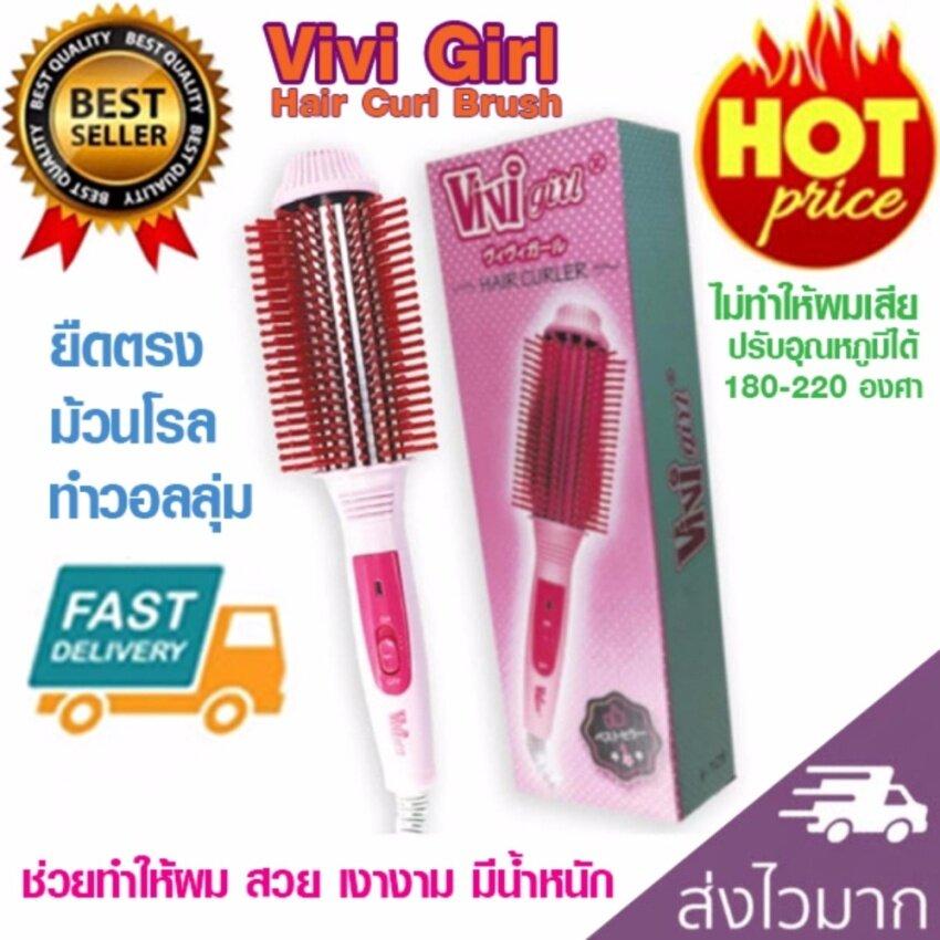 Vivi Girl Hair Curl Brush หวีแปรงไฟฟ้า 2in1 ยืดตรง ม้วนโรล ทำวอลลุ่ม (บานเย็น)