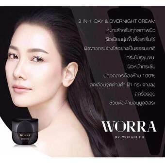 ครีมนุ่น Worra By Worranuch วอร์ร่า บาย วรนุช ไบรท์เทนนิ่ง เดย์แอนด์ โอเวอร์ไนท์ ครีม Brightening Day & Overnight Creamขนาดใหม่ 35 กรัม 1 กระปุก