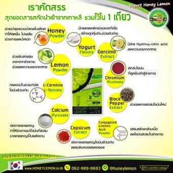 Yogurt Honey Lemon โยเกิร์ตน้ำผึ้งมะนาว