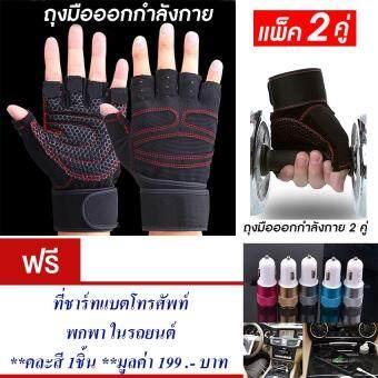 ประเทศไทย ถุงมือฟิตเนส ถุงมือออกกำลังกาย ถุงมือยกเวท ถุงมือยกบาร์ สำหรับออกกำลังกาย ถุงมือจักรยาน ยกเวท ยกบาร์ (สีดำ) แถมฟรี ที่ชาร์ทแบตโทรศัพท์ พกพา ในรถยนต์(คละสี) จำนวน 1 ชิ้น มูลค่า 199.-
