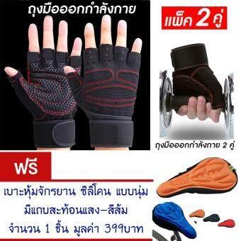 ประเทศไทย ถุงมือฟิตเนส ถุงมือออกกำลังกาย ถุงมือยกเวท ถุงมือยกบาร์ สำหรับออกกำลังกาย ถุงมือจักรยาน ยกเวท ยกบาร์ (สีดำ) แถมฟรี เบาะหุ้มจักรยาน ซิลิโคน แบบนุ่ม มีแถบสะท้อนแสง(สีส้ม) จำนวน 1 ชิ้น มูลค่า 399.-