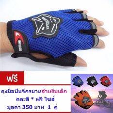 ถุงมือปั่นจักรยาน ครึ่งนิ้ว สีน้ำเงิน แถม ถุงมือปั่นจักรยานสำหรับเด็ก 199.-