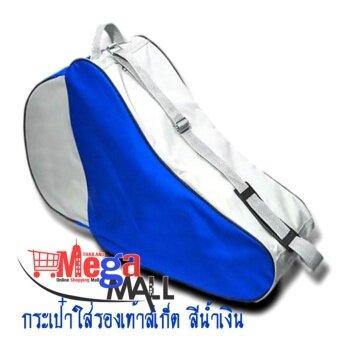 ราคา กระเป๋า ใส่รองเท้าสเก็ต แบบ 2 ชั้น สีน้ำเงิน
