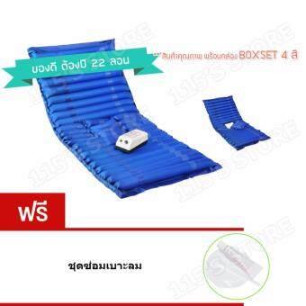 ที่นอนกันแผลกดทับ รุ่นเปิดช่องขับถ่าย (รุ่นเบาะหนา 2 ชั้น) ที่นอนลมช่วยป้องกันแผลกดทับสำหรับผู้ป่วย พร้อมมอเตอร์ทำงานอัตโนมัติ- สีน้ำเงิน (ควบคุมคุณภาพ Package Boxset)