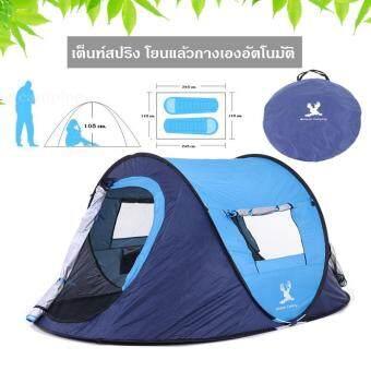 ซื้อ/ขาย เต็นท์สปริงกางอัตโนมัติ นอนได้ 2+1 คน พื้นเต็นท์เคลือบกันน้ำ ฟรีถุงนอนสำหรับ 1 คน