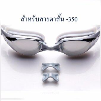 ซื้อ/ขาย แว่นตาว่ายน้ำ เลนส์สายตาสั้น สำหรับคนสายตาสั้น-350 กันUV400 เคลือบปรอทและป้องกันฝ้า