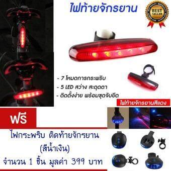 ราคา ไฟกระพริบติดท้ายจักรยาน ไฟท้าย ไฟท้ายจักรยาน ไฟจักรยาน ไฟกระพริบ ไฟหลังจักรยาน ไฟติดจักรยาน 4 แบบ 5 LED Super Bright Cycling Night Super แถมฟรี ไฟกระพริบ ไฟเชฟตี้ ติดท้ายจักรยาน 5 LED 2 LEN LASER (สีน้ำเงิน) จำนวน 1 ชิ้น มูลค่า 399.-