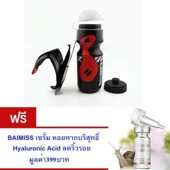 ราคา ขวดใส่น้ำดื่ม ขวดใส่น้ำติดเฟรมจักรยาน กระติกน้ำ สำหรับจักรยาน( สีดำ )กระบอกน้ำ น้ำหนักเบาพกพาสะดวก ความจุ650 มล.พร้อมขายึดจับ จำนวน1เซ็ต. BAIMISS เซรั่ม หอยทากบริสุทธิ์ ลดริ้วรอย 1 กล่อง มูลค่า 399 บาท