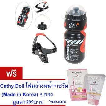 ประเทศไทย ขวดใส่น้ำดื่ม ขวดใส่น้ำติดเฟรมจักรยาน กระติกน้ำ สำหรับจักรยาน( สีดำ )กระบอกน้ำ น้ำหนักเบาพกพาสะดวก ความจุ650 มล.พร้อมขายึดจับ จำนวน1เซ็ต. ฟรี Cathy Doll โฟมล้างหน้า+เซรั่ม(Made in Korea) 5 ซอง มูลค่า299บาท