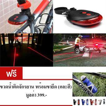 ขาย ไฟติดท้ายจักรยาน กระพริบ 7 แบบ พร้อมเลนเรเซอร์(สีแดง) แถมขวดน้ำติดจักรยาน พร้อมขายึด (คละสี) มูลค่า 399.-