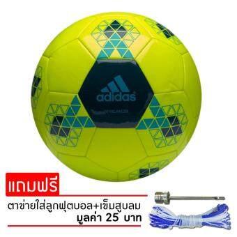 ADIDAS ฟุตบอล หนัง อาดิดาส Football Starlancer V B10546 (490)