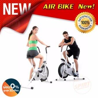 AIR BIKE จักรยานออกกำลังกายแบบลม AirBike รุ่นใหม่ 2017 ...