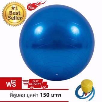 Avarin บอลโยคะ ลูกบอลโยคะ ขนาด 65 ซม. หรือ 20 นิ้ว - สีน้ำเงิน (ฟรี ที่สูบลม)