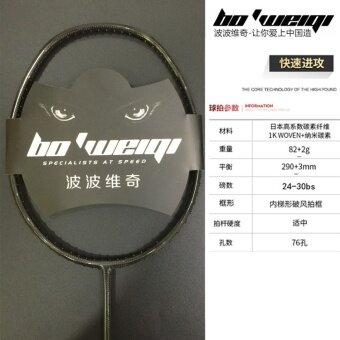 Harga Badminton Racket All High-end Carbon Carbon Lightweight CarbonFiber WOVEN Cloth WOVEN Black Film In Taiwan - intl