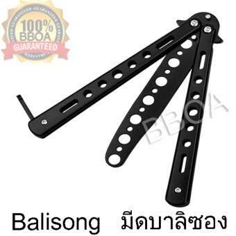 Balisong มีดบาลิซอง มีดควง มีดซ้อม