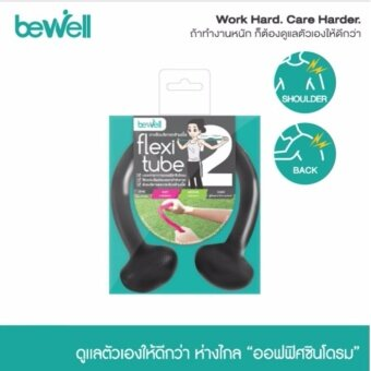 ราคา BeWell Flexi tube2 Soft ยางยืดบริหารกล้ามเนื้อ แบบฮาร์ด รุ่น FLEXI2-GY
