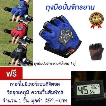 ประเทศไทย ถุงมือปั่นจักรยานครื่งนิ้ว ถุงมือปั่นจักรยาน ถุงมือจักรยาน ถุงมือ กระชับมือ สวมใส่นุ่มสะบาย ระบายอากาศได้ดี (สีน้ำเงิน) Bicycle Cycling Gloves Half Finger Sports(Blue) แถมฟรี เทอร์โมมิเตอร์แบบดิจิตอล วัดอุณหภูมิ ความชื้นสัมพัทธ์ จำนวน 1 ชิ้น มูลค่า 259.-