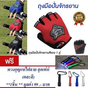 ซื้อ/ขาย ถุงมือปั่นจักรยานครื่งนิ้ว ถุงมือปั่นจักรยาน ถุงมือจักรยาน ถุงมือ กระชับมือ สวมใส่นุ่มสะบาย ระบายอากาศได้ดี (สีแดง) Bicycle Cycling Gloves Half Finger Sports(Red) แถมฟรี พวงกุญแจไฟฉาย สุดเทห์(คละสี) จำนวน 1 ชิ้น มูลค่า 199.-