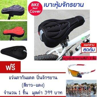ซื้อ/ขาย เบาะหุ้มจักรยาน เบาะจักรยาน จักรยาน ซิลิโคน แบบนุ่ม มีแถบสะท้อนแสง(สีดำ) Cycling Bicycle Gel Cover Cushion Seat Soft 3D Pad Silicone (Black) (แพ็ค 3) แถมฟรี แว่นตากันแดด ปั่นจักรยาน ออกกำลังกายกลางแจ้ง (สีขาว-แดง) จำนวน 1 ชิ้น มูลค่า 399.-