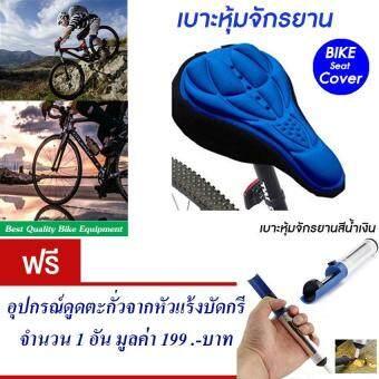 ราคา เบาะหุ้มจักรยาน เบาะจักรยาน จักรยาน ซิลิโคน แบบนุ่ม มีแถบสะท้อนแสง(สีน้ำเงิน) Cycling Bicycle Gel Cover Cushion Seat Soft 3D Pad Silicone (Blue) แถมฟรี อุปกรณ์ดูดตะกั่วจากหัวแร้งบัดกรี จำนวน 1 ชิ้น มูลค่า 199.-