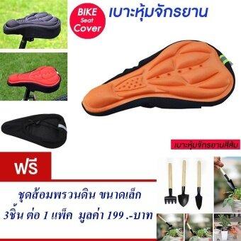 ประเทศไทย เบาะหุ้มจักรยาน เบาะจักรยาน จักรยาน ซิลิโคน แบบนุ่ม มีแถบสะท้อนแสง(สีส้ม) Cycling Bicycle Gel Cover Cushion Seat Soft 3D Pad Silicone (Orange) แถมฟรี ชุดส้อมพรวนขนาดเล็ก 3 ชิ้น จำนวน 1 แพ็ค มูลค่า 199.-