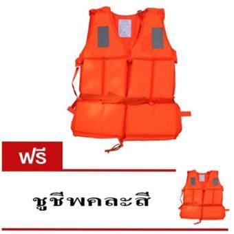 Dercury เสื้อชูชีพ พร้อมแถบสะท้อนแสง อุปกรณ์กู้ภัย (แถม เสื้อชูชีพมูลค่า 250 บาท)