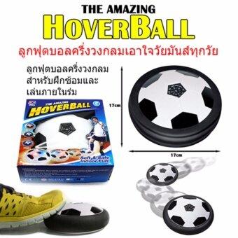 DT Hover Ball ลูกฟุตบอลครึ่งวงกลม สำหรับซ้อมและเล่นในบ้าน