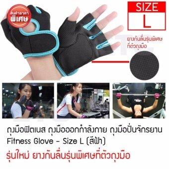 ราคา ETC ถุงมือฟิตเนส ถุงมือออกกำลังกาย ถุงมือปั่นจักรยาน Fitness Glove (สีฟ้า) รุุ่นใหม่ ยางกันลื่นรุ่นพิเศษที่ตัวถุงมือ - Size L