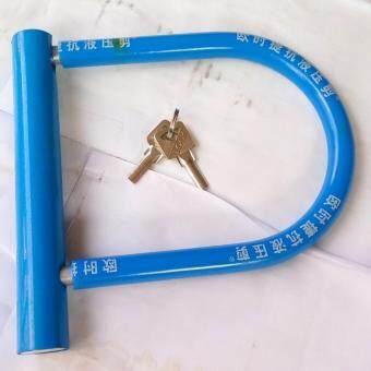 ราคา FD Premium กุญแจลอ็คจักรยาน กุญแจโค้ง กุญแจจักรยาน(Bike Lock) ขนาด (17.5*19 CM.) รุ่น HLM092 (สี ฟ้า)