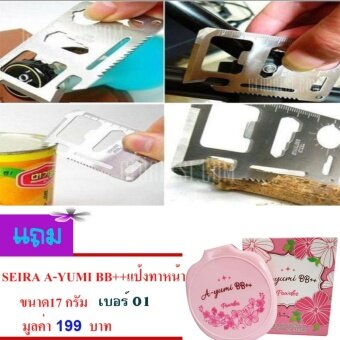 ประเทศไทย HOCA Multi Tool 11in1 ที่เปิดขวด ไขควง การ์ดเอนกประสงค์ ทำงานได้ 11 อย่าง # จำนวน 1ชิ้น # แถม.. A-YUMI BB++ แป้งผสมรองพื้น ปกปิดริ้วรอย ป้องกัน รังสี UVA and UVB 1กล่อง มูลค่า 199 บาท เบอร์ 01